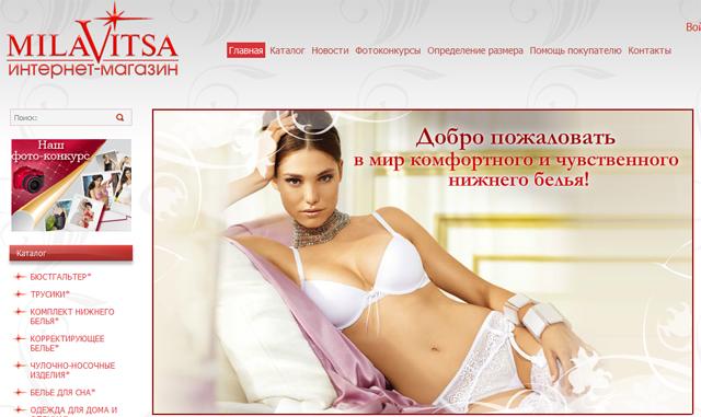 4dd2820f8fb2a Milavitsa — женское белье. Интернет магазин женского белья.