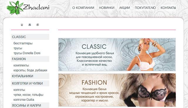 Интернет магазин женского белье краснодар женское белье эмпорио армани